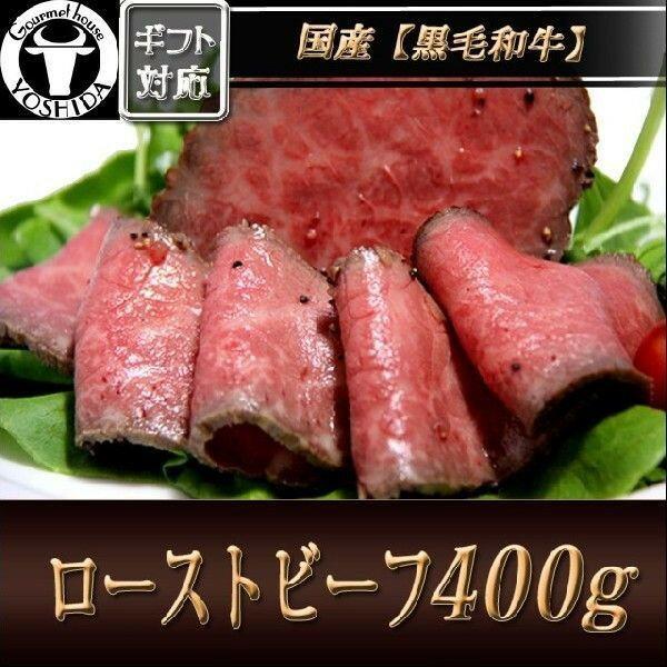 【父の日ギフト】黒毛和牛ローストビーフ400g ソース付 ブロックでお届け 冷蔵便 プレゼ…...:auc-298-yoshida:10000104