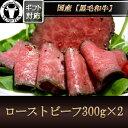 【お買得】【父の日ギフトに】黒毛和牛 ローストビーフ 600g(300gX2個)セット メス牛