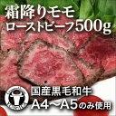 黒毛和牛 霜降りモモ ローストビーフ500g メス牛 A4〜A5ランク ソース付 冷蔵便 ブロ