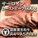 【送料無料】黒毛和牛サーロインローストビーフ 600g メス...