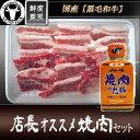焼肉セット 黒毛和牛カルビともち豚バラ計240g+焼肉のたれ『店長おススメ 焼き肉セット』