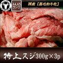 黒毛和牛スジ肉900g(1セット300gX3p) 3セット(2700g)以上お買い上げで送料無料に