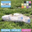 【トムズ 】【トムス】【TOMS】SHOES Crochet スリッポン レディース クロシェット ...