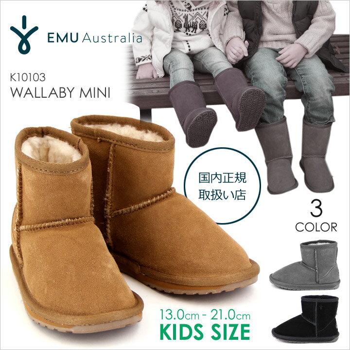【ムートンブーツ EMU】 エミュー ブーツ WALLABY MINI K10103 キッズ【 ムートンブーツ シープスキン ワラビー ミニ 】【新品】