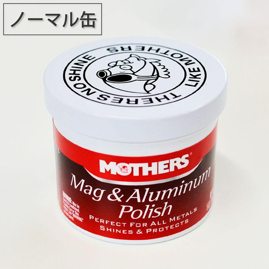 マザーズマグ&アルミニウムポリッシュノーマル缶(141g)金属磨き剤の超定番信頼と実績のマザーズの看