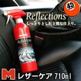 マザーズ Reflectionsレザーケア 710ml入り