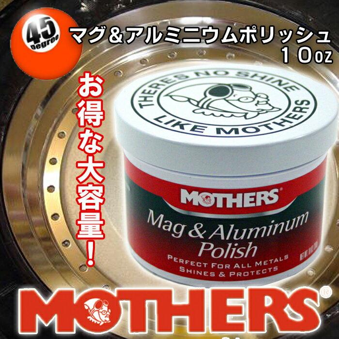 マザーズマグ&アルミニウムポリッシュたっぷり大容量BIG缶(283g)金属磨き剤の超定番信頼と実績の