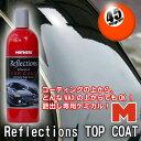 """マザーズ高級Reflectionsシリーズ """"TOP COAT"""" リフレクションズ トップコート 480ml"""