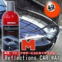 """マザーズ 最高級Reflectionsシリーズ """"CAR WAX"""" リフレクションズ カーワックス480ml"""