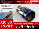 スラッシュ マフラーカッター チタン調 ボルト付 簡単取付 AB60 マフラーカッター チタン焼き