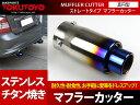 汎用 マフラーカッター チタン焼き 真円型 ボルト付 AB62 マフラーカッター チタン焼き
