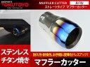 新品 マフラーカッター チタン色調 真円型 大口径 ボルト付 AB74 マフラーカッター チタン焼き 真円