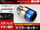 汎用ステンレス マフラーカッター チタン調 真円 ボルト付 AB82 ステンレス マフラーカッター