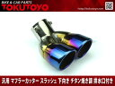 ステンレス マフラーカッター チタン焼き 2本出し 排水口付 約34mm〜49mmのマフラーに取付可能
