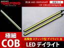 MITSUBISHI 三菱 デリカD:5用 高輝度 COB極細 LEDデイライト スティック型 防水 スポットライト