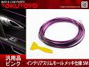メッキ仕様 インテリア スリムモール カラーモール 5M ピンク