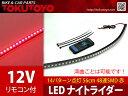 12V 対応 14パターン点灯 56cm 48連SMD LEDナイトライダー コントローラーレス 赤外線 リモコン操作 赤