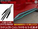 C-HR CHR ZYX10/NGX50 サイドリップガーニッシュ サイドモール サイドスカート サイドドア カーボン調 4P