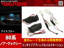 【特】 ノア/ヴォクシー80系 インサイドドアハンドル LEDイルミネーション インテリアパネル アイスブルー