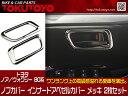 ノア/ヴォクシー80系 ノブカバー インナードアベゼルカバー インテリアパネル ABSメッキ仕上げ 2枚セット