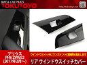 プリウス PHV ZVW52 リア ウインドウスイッチカバー ドアスイッチカバー ピアノブラック ABS 左右セット