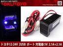 トヨタ用 2USBポート 5V 2.1A スイッチホールカバー 車載用 増設USBポート スマホ充電器 LED点灯 青
