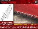 CX-5 KF系 サイドドアガーニッシュ ドアアンダーモール サイドモール ABSメッキ ドレスアップ 4枚セット
