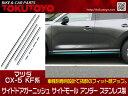 マツダ CX-5 KF系 サイドドアガーニッシュ サイドモール アンダー プロテクターカバー ステンレス製 8P