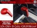 マツダ CX-5 CX-3 KF系 AXELA ATENZA DEMIO シフトノブカバー ガーニッシュ インテリアパネル レッド