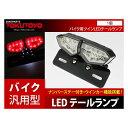 LEDテールランプ ナンバーステー付 ウインカー機能搭載 AC44 バイク汎用 LEDテールランプ
