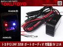 トヨタ 純正スイッチホール用 USBポート 充電/オーディオ中継可 スイッチ