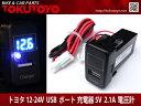 トヨタ車用 USBポート スイッチホールカバー 電圧計/青LED付 TOYOTA パネル スイッチ
