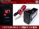 トヨタ車用 USBポート スイッチホールカバー 電圧計/赤LED付 TOYOTA パネル スイッチ