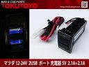 マツダ用 2USBポート 5V 2.1A スイッチホールカバー LED点灯 青 スマホ 充電器 車 MAZDA