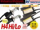 H4 Hi/Lo 35W 6000K HIDキット スライド切替 薄型 2灯 黒 保証 汎用