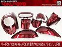 リード50/100(AF48/JF06) 外装カウル9点Set ワインレッド色 ホンダ LEAD50/110 外装セット
