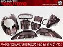 ホンダ リード50/100(AF48/JF06) 外装カウル9点Set 茶色ブラウン ホンダ LEAD50/110 外装セット
