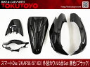 スマートディオ Dio/Z4(AF56/57/63)外装カウル5点Set 黒ブラック ホンダ AF56/AF57/AF63 外装セット