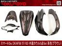 スマートディオ Dio/Z4(AF56/57/63) 外装5点Set 茶色ブラウン ホンダ AF56/AF57/AF63 外装セット