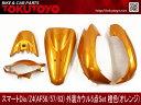 スマートディオ Dio/Z4(AF56/57/63) 外装5点Set 橙色オレンジ ホンダ AF56/AF57/AF63 外装セット