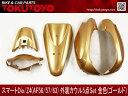 スマートディオ Dio/Z4(AF56/57/63) 外装5点Set 金色ゴールド ホンダ スマートディオ Z4 外装