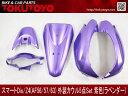 スマートディオ Dio/Z4(AF56/57/63) 外装5点Set 紫色ラベンダー ホンダ AF56/AF57/AF63 外装セット