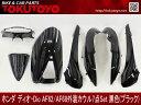 ホンダ ディオDio(AF62/AF68) 外装カウル7点Set 黒色ブラック