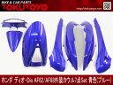 ホンダ ディオDio(AF62/AF68)外装カウル7点Set 青色マリンブルー