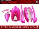 ホンダ ディオDio(AF62/AF68) 外装カウル ローズレッド色 HONDA 外装セット