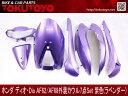ホンダ ディオDio(AF62/AF68) 外装カウル 紫色ラベンダー HONDA 外装セット