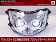 ヤマハ マジェスティ2/C 白色LED付 プロジェクター ヘッドライト プロジェクター ヘッドライト
