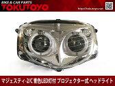 ヤマハ マジェスティ2/C 青色LED付 プロジェクター ヘッドライト イカリング/ポジションランプ付