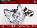シグナスX(07-12) HID/青リング付きプロジェクター ヘッドライト