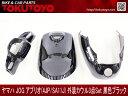 ヤマハ アプリオ(4JP/SA11J) 外装カウル3点Set 黒色ブラック YAMAHA JOG 外装セット